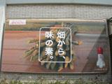 味の素 川崎工場