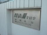 ANA機体整備工場